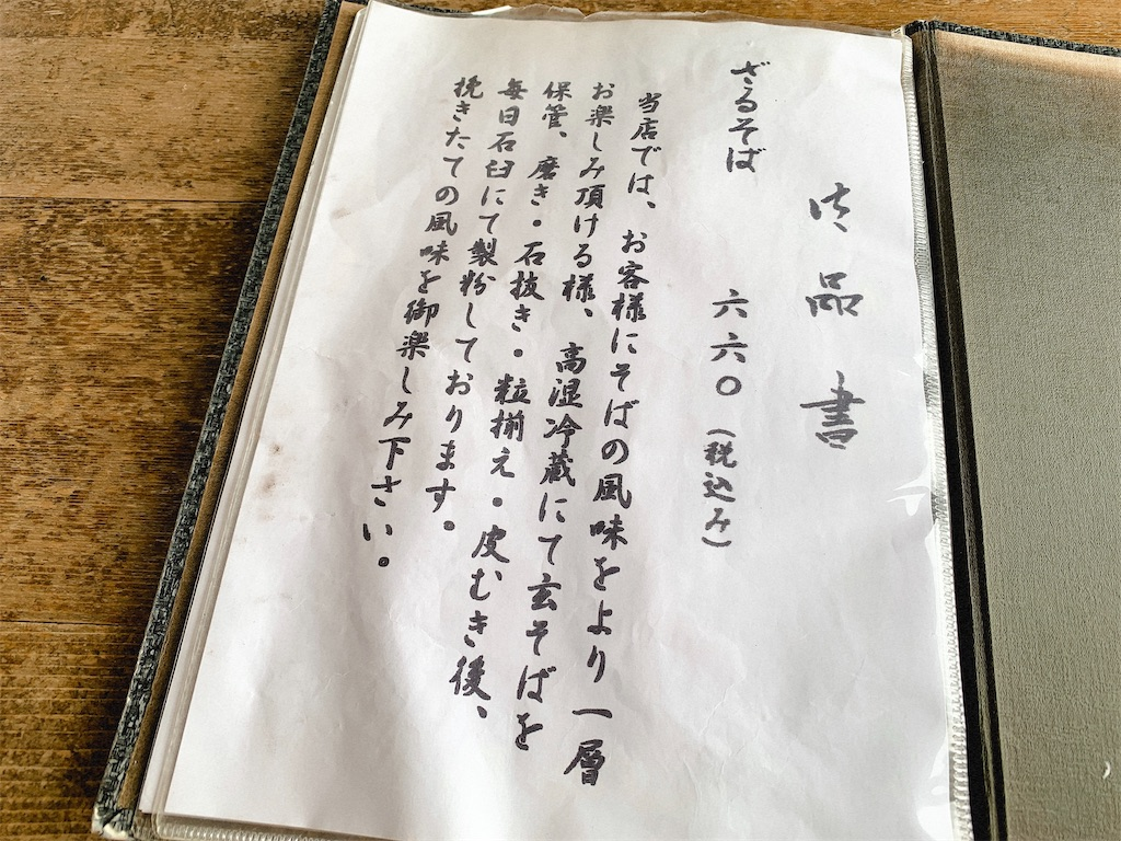 f:id:nomazuni:20210508110149j:image