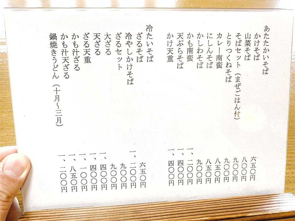 f:id:nomazuni:20210910105653j:image