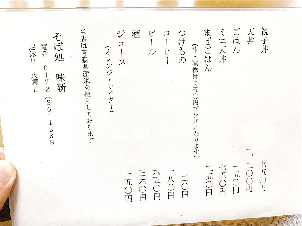 f:id:nomazuni:20210910105710j:image