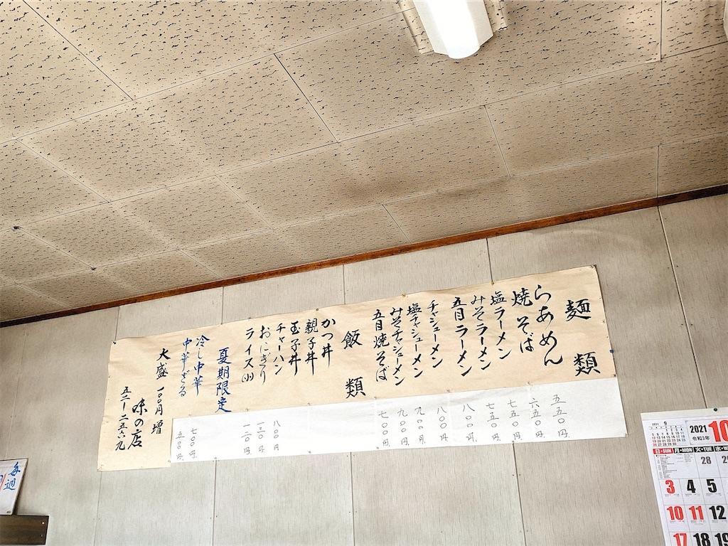 f:id:nomazuni:20211015181230j:image