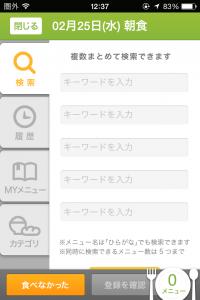 iPhone-2015.02.25-12.37.50.000