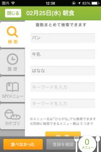 iPhone-2015.02.25-12.38.28.000