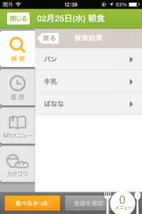 iPhone-2015.02.25-12.38.38.000