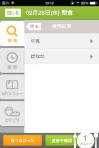 iPhone-2015.02.25-13.12.14.000