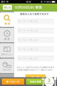 iPhone-2015.02.25-13.12.26.000