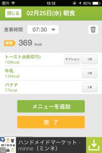 iPhone-2015.02.25-13.12.40.000