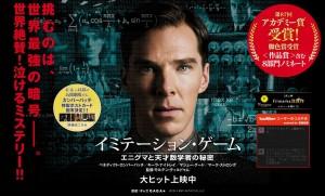 <公式>映画『イミテーション・ゲーム / エニグマと天才数学者の秘密』オフィシャルサイト|大ヒット上映中