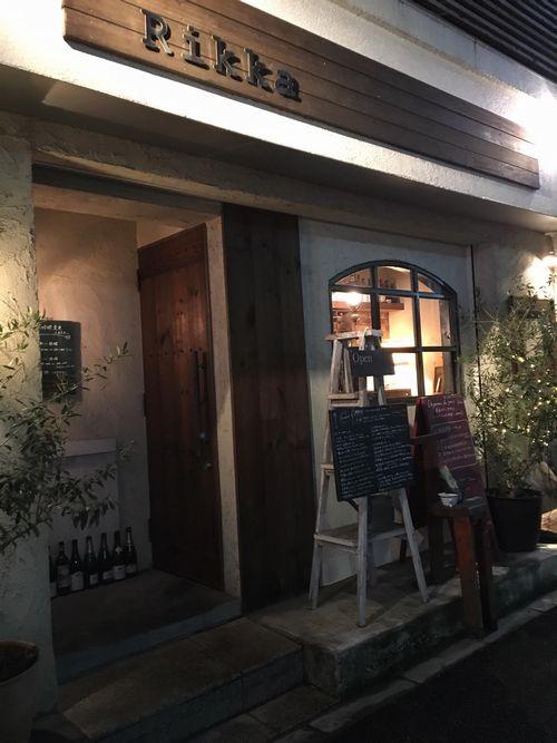 世田谷駒沢駅近く一人で気軽に行ける穴場フランス料理フレンチ隠れた名店ランチディナーにおすすめのビストロ