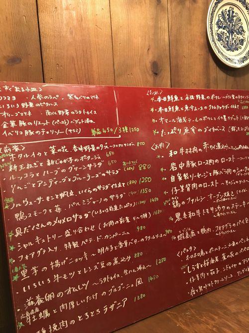 世田谷駒沢駅近く一人で気軽に行けるフランス料理フレンチ隠れた名店ディナーランチにおすすめの穴場ビストロ