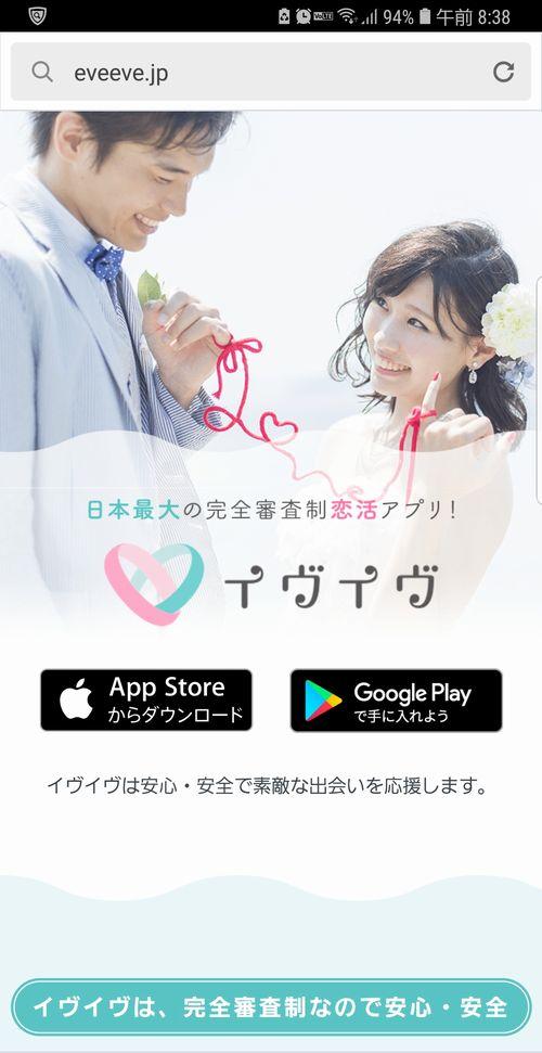 安全なマッチングアプリ危険ではない審査制イブイブ20代30代女性男性に人気おすすめ