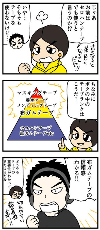 nomi4_161112-02