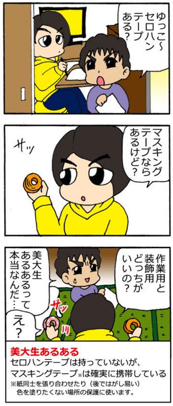 nomi4_160403-02