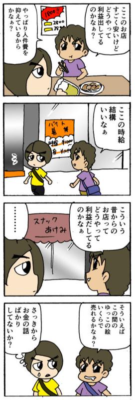 nomi4_160803-01