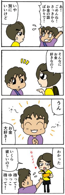 nomi4_160803-02