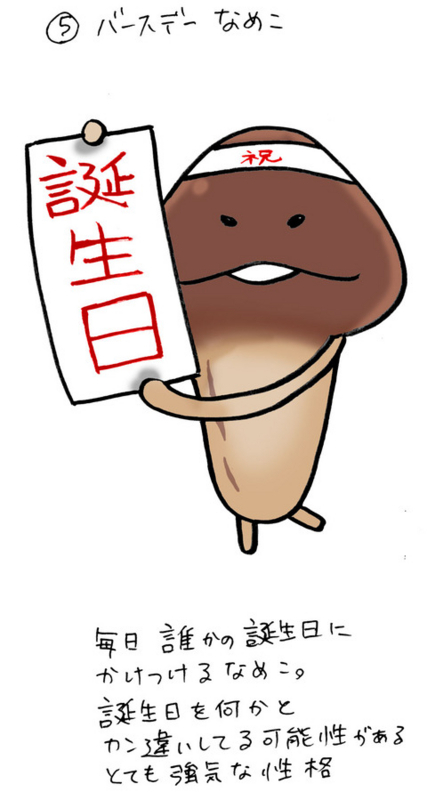5-birthdaynameko