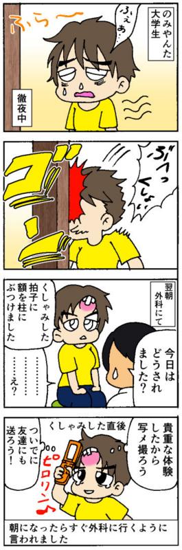nomi4_160502-02