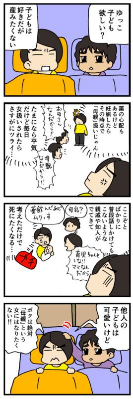 nomi4_161107-02