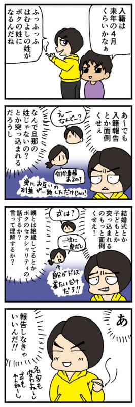 nomi4_161107-01