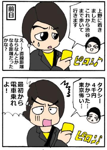 nomi4_151211_01