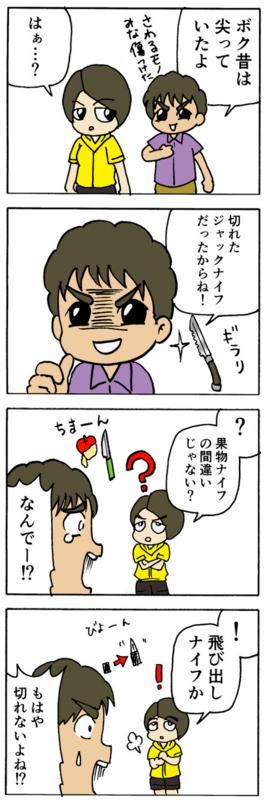 nomi4_160902-03