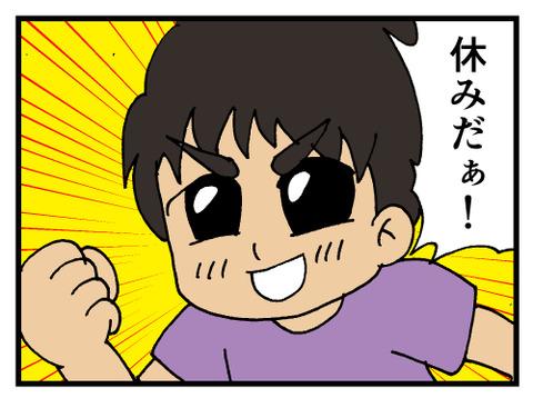 nomi4_161019-01_note
