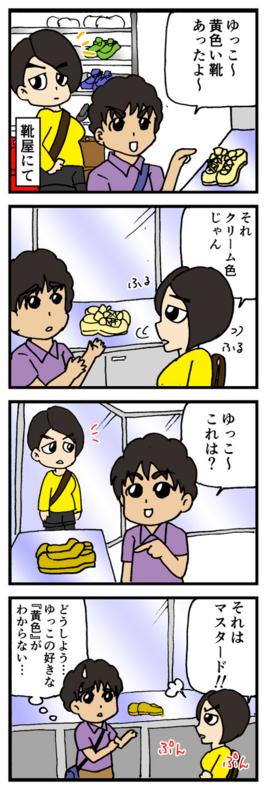 nomi4_161030-01