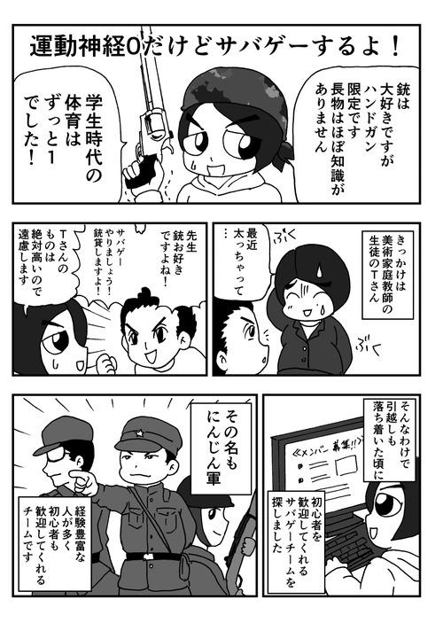 ninjingun-01