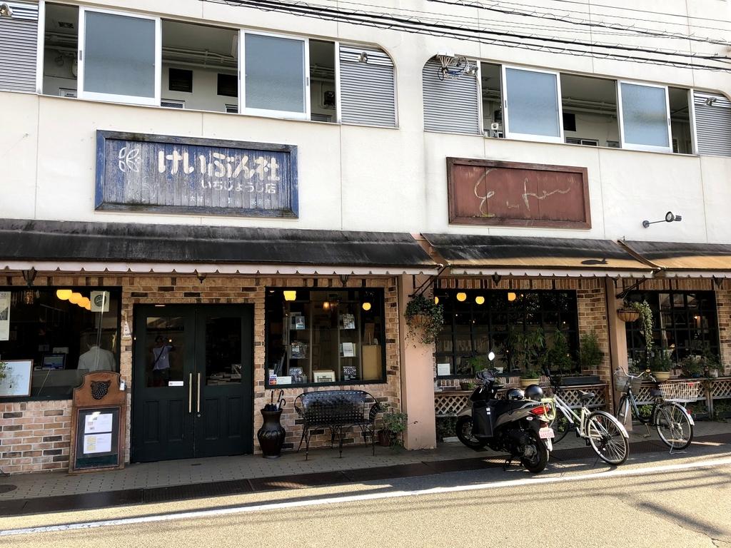 恵文社一乗寺店の外観写真