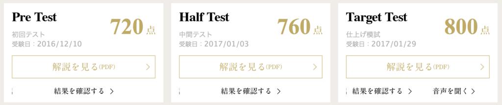 f:id:nomotatsu:20170225010935p:plain