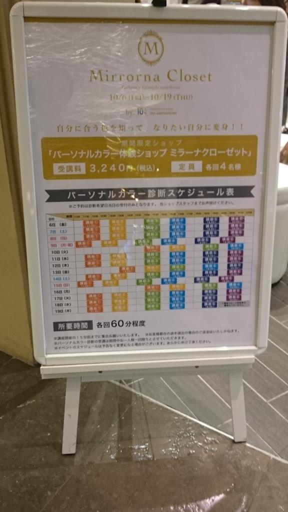 f:id:nomoto_shoko:20171015235230j:plain