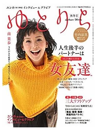 f:id:nomoto_shoko:20171030121017j:plain