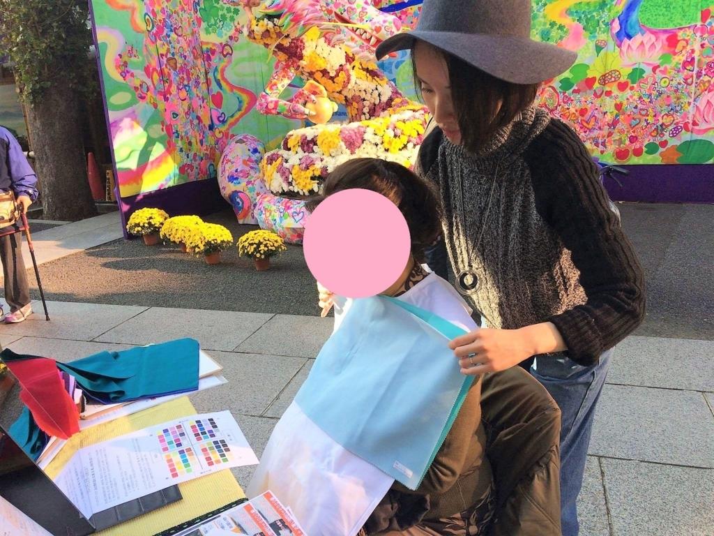 f:id:nomoto_shoko:20171114000357j:plain