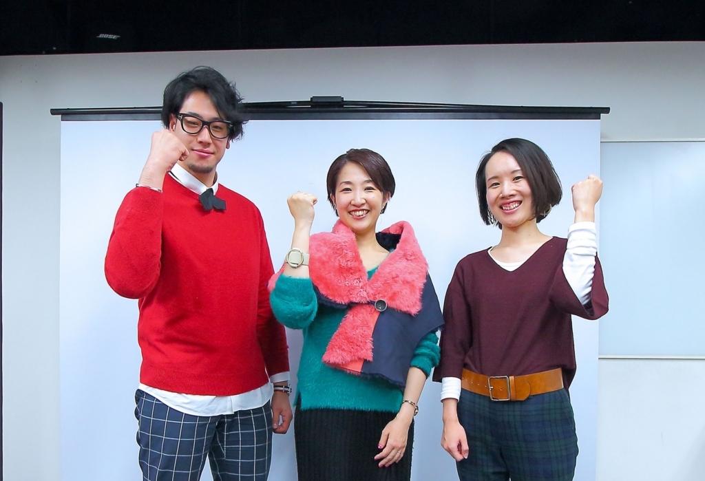 f:id:nomoto_shoko:20171224235244j:plain