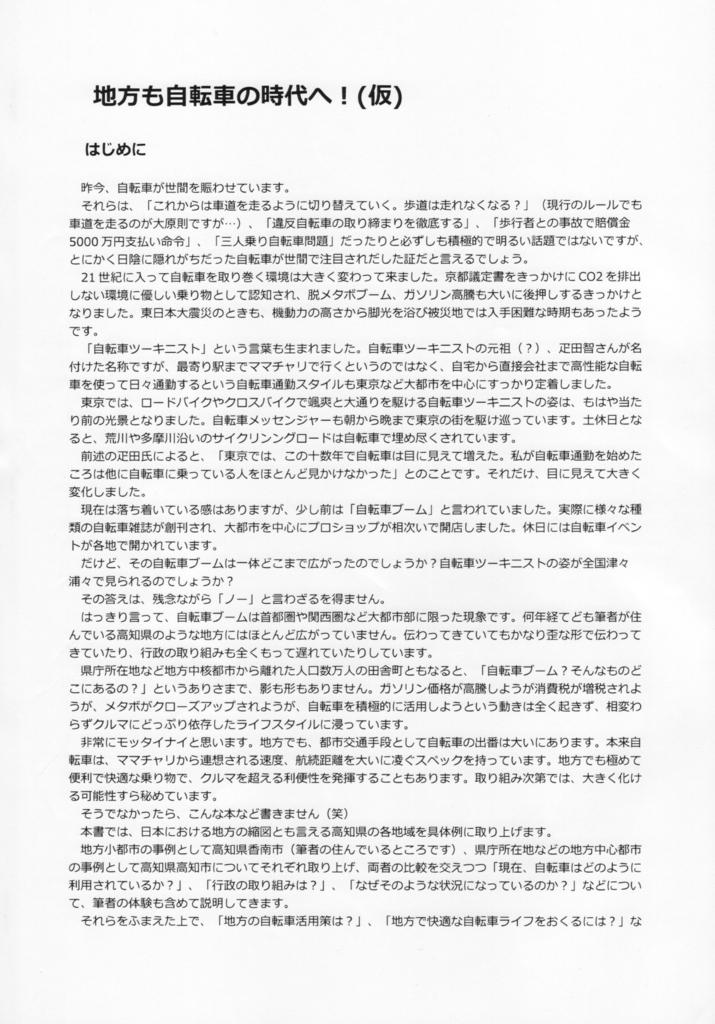 f:id:nomotoyasushi:20170830132128j:plain
