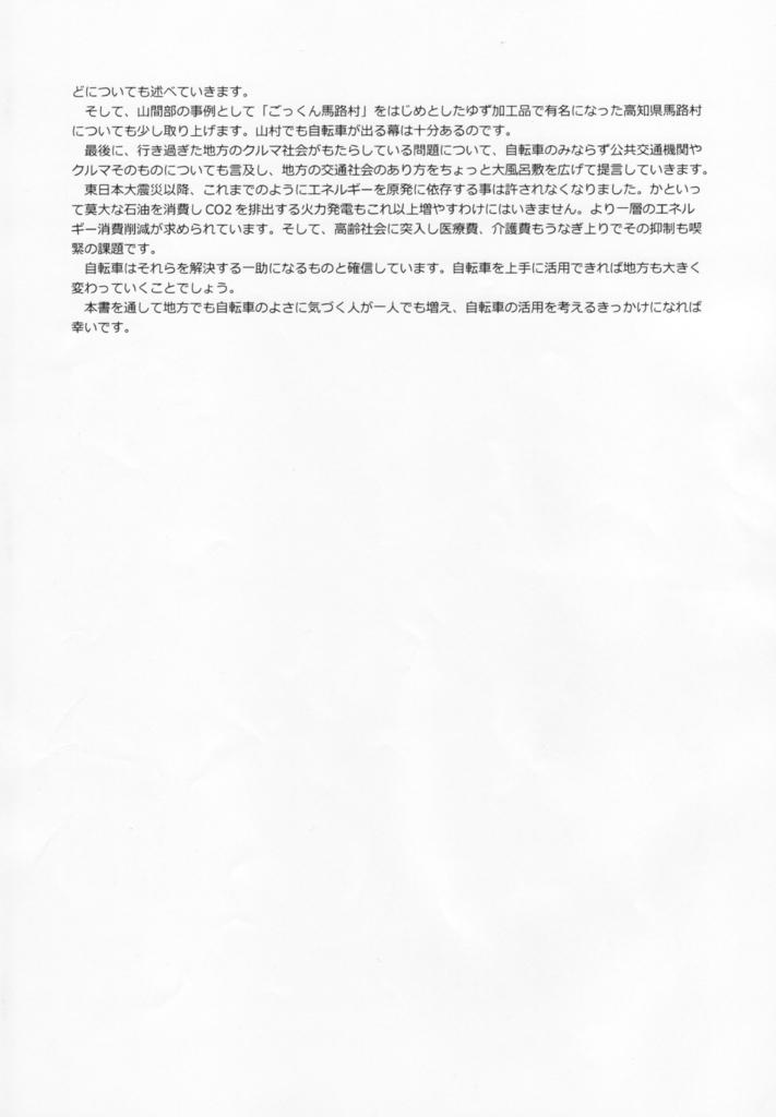 f:id:nomotoyasushi:20170830132323j:plain
