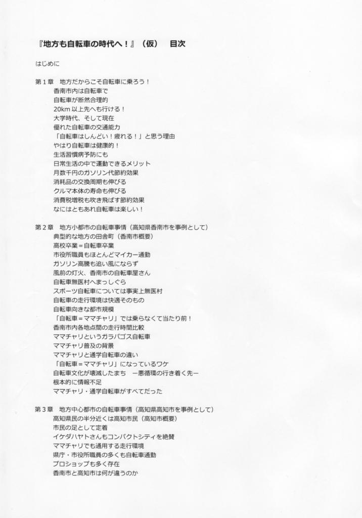 f:id:nomotoyasushi:20170830132427j:plain