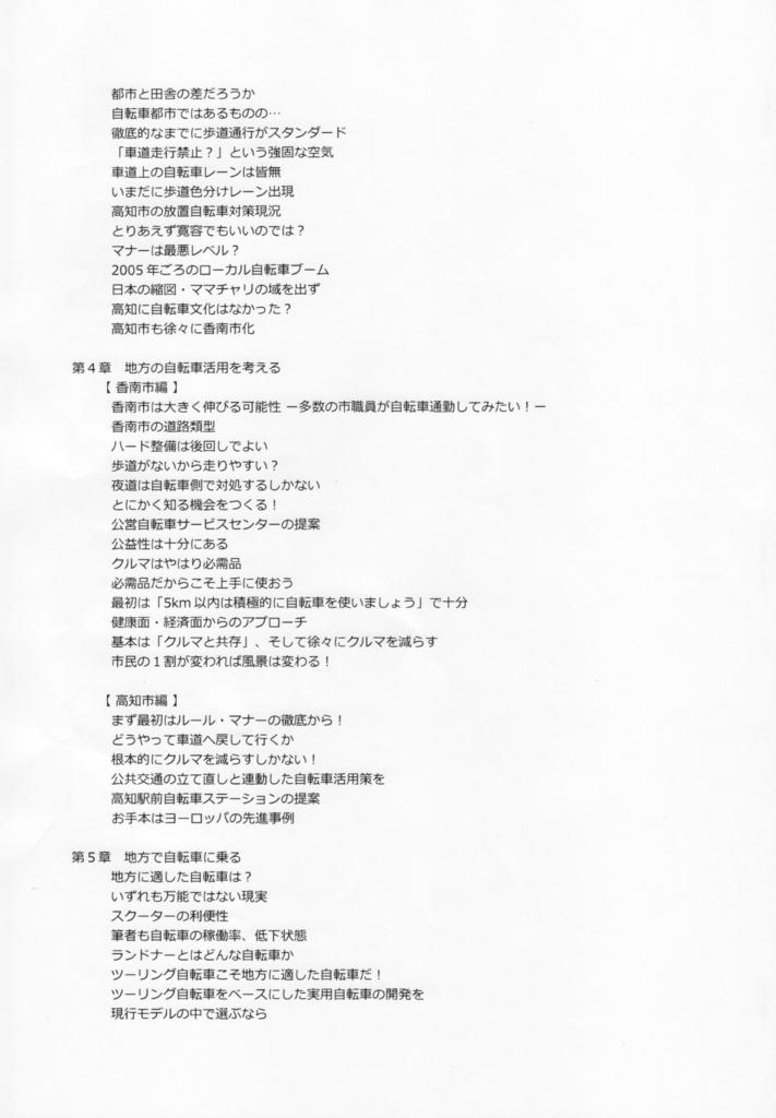 f:id:nomotoyasushi:20170830132554j:plain