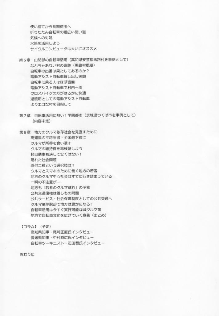 f:id:nomotoyasushi:20170830132855j:plain