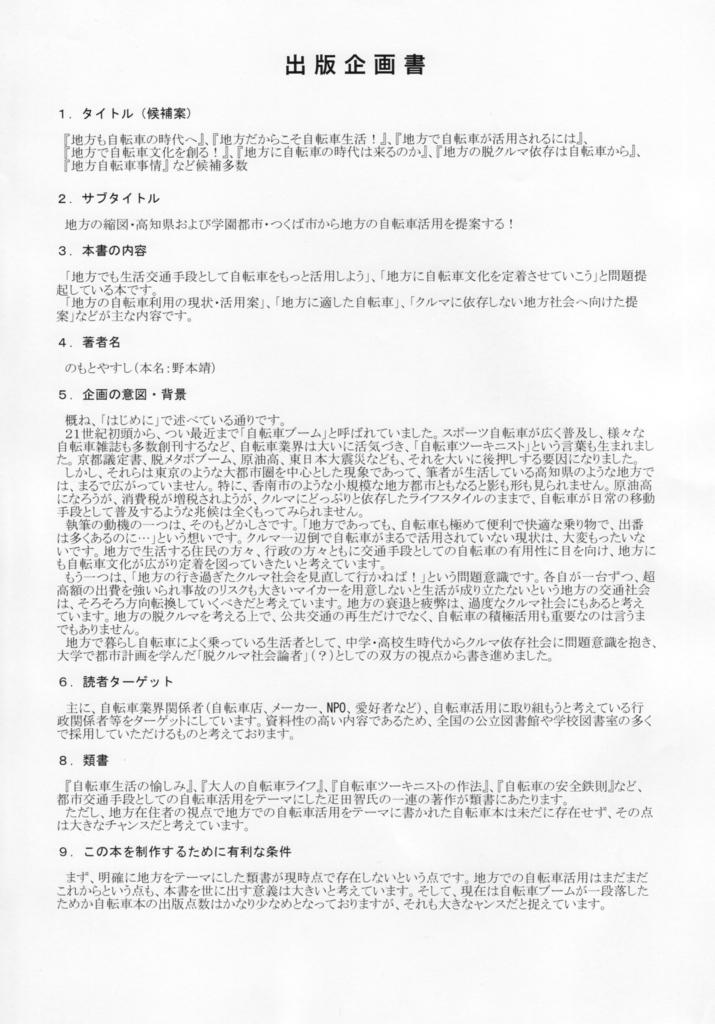 f:id:nomotoyasushi:20170830133157j:plain