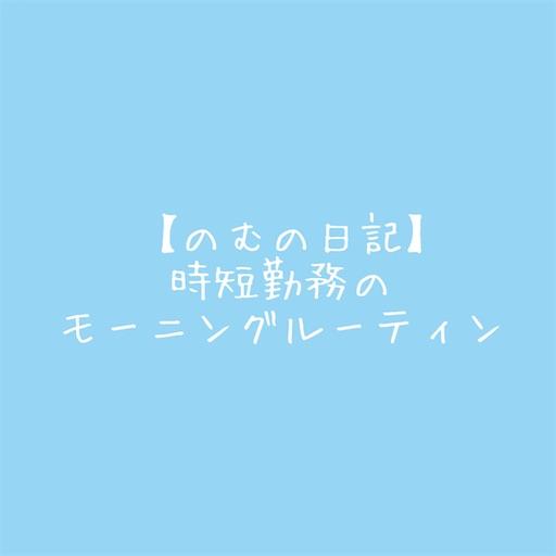 f:id:nomu-no:20210319135047j:image