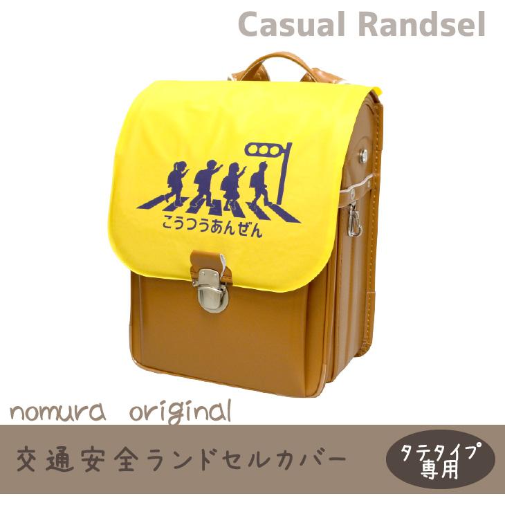 f:id:nomura-randsel:20171117171259j:plain