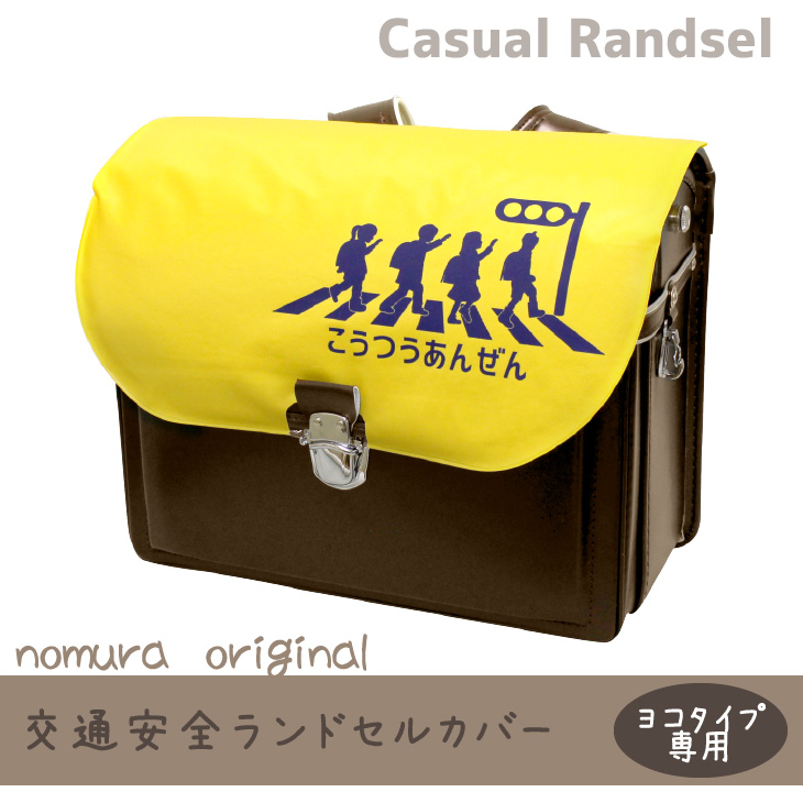f:id:nomura-randsel:20171117171305j:plain