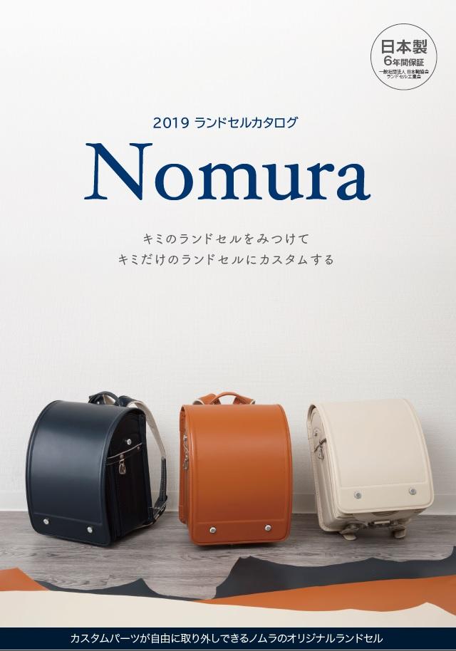 f:id:nomura-randsel:20180423160957j:plain