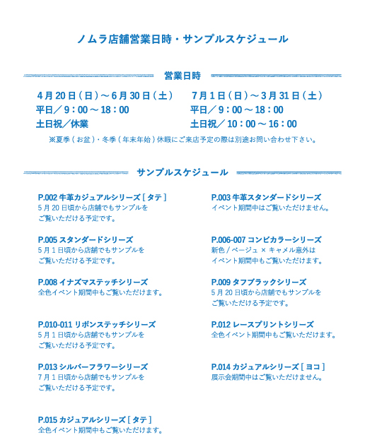 f:id:nomura-randsel:20180423173806j:plain