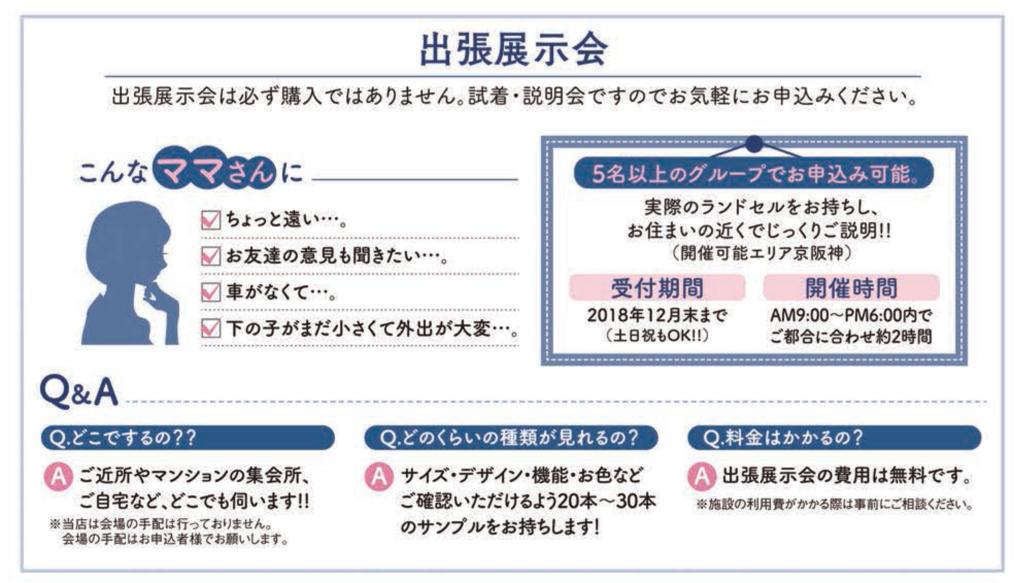 f:id:nomura-randsel:20180627110250j:plain