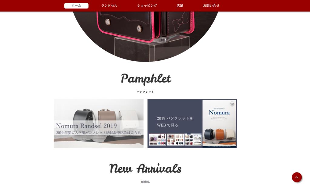 f:id:nomura-randsel:20180704101051p:plain