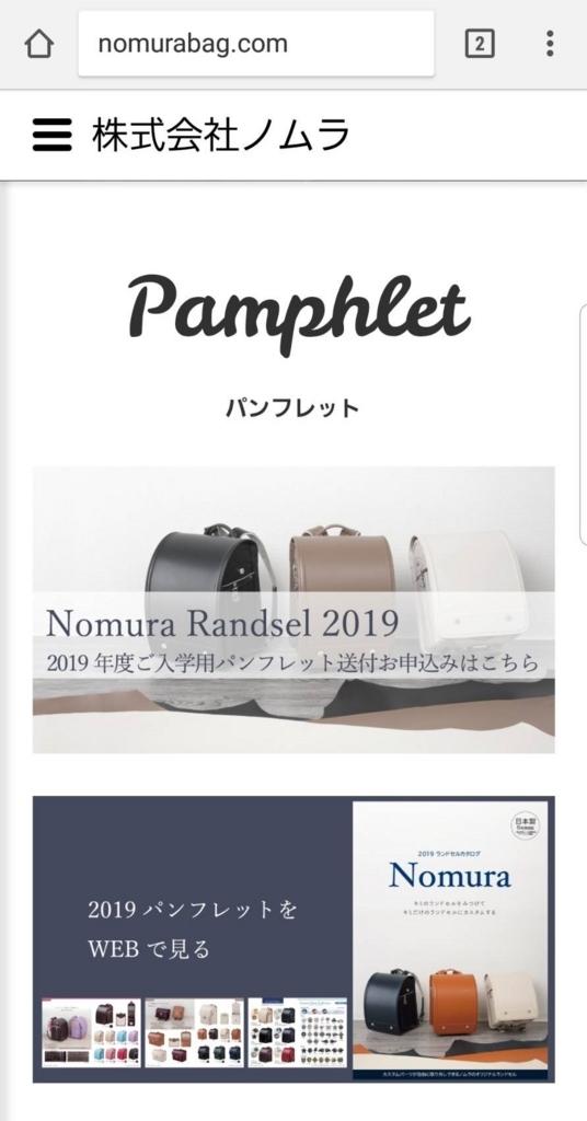 f:id:nomura-randsel:20180704101310j:plain