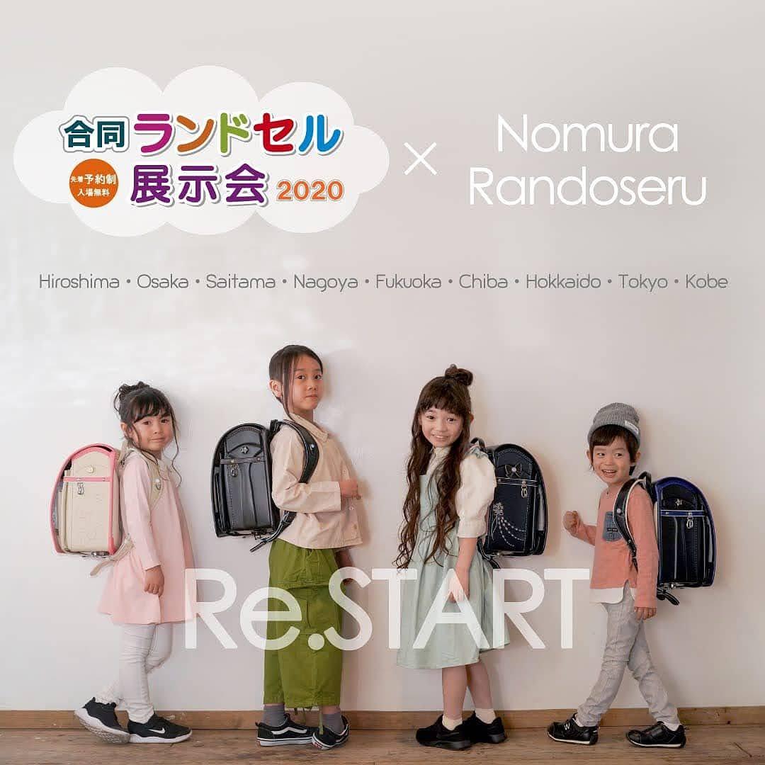 f:id:nomura-randsel:20200624112908j:plain