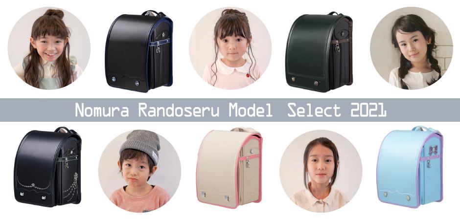 f:id:nomura-randsel:20201016152502j:plain