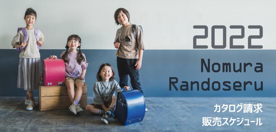 f:id:nomura-randsel:20210330130034j:plain